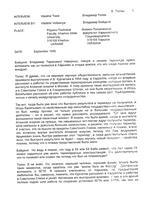 Tolok, Volodymyr Tarasovych on 1995 August 16: in Ukrainian.