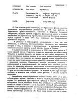 Lavrent'ev, Oleg Aleksandrovich on 1994 June 1
