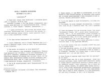 Migulin, V. V. on 1989 November 17 and 1990 March 2