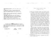 Rytov, Sergei Mikhailovich on 1991 February 19: in Russian.